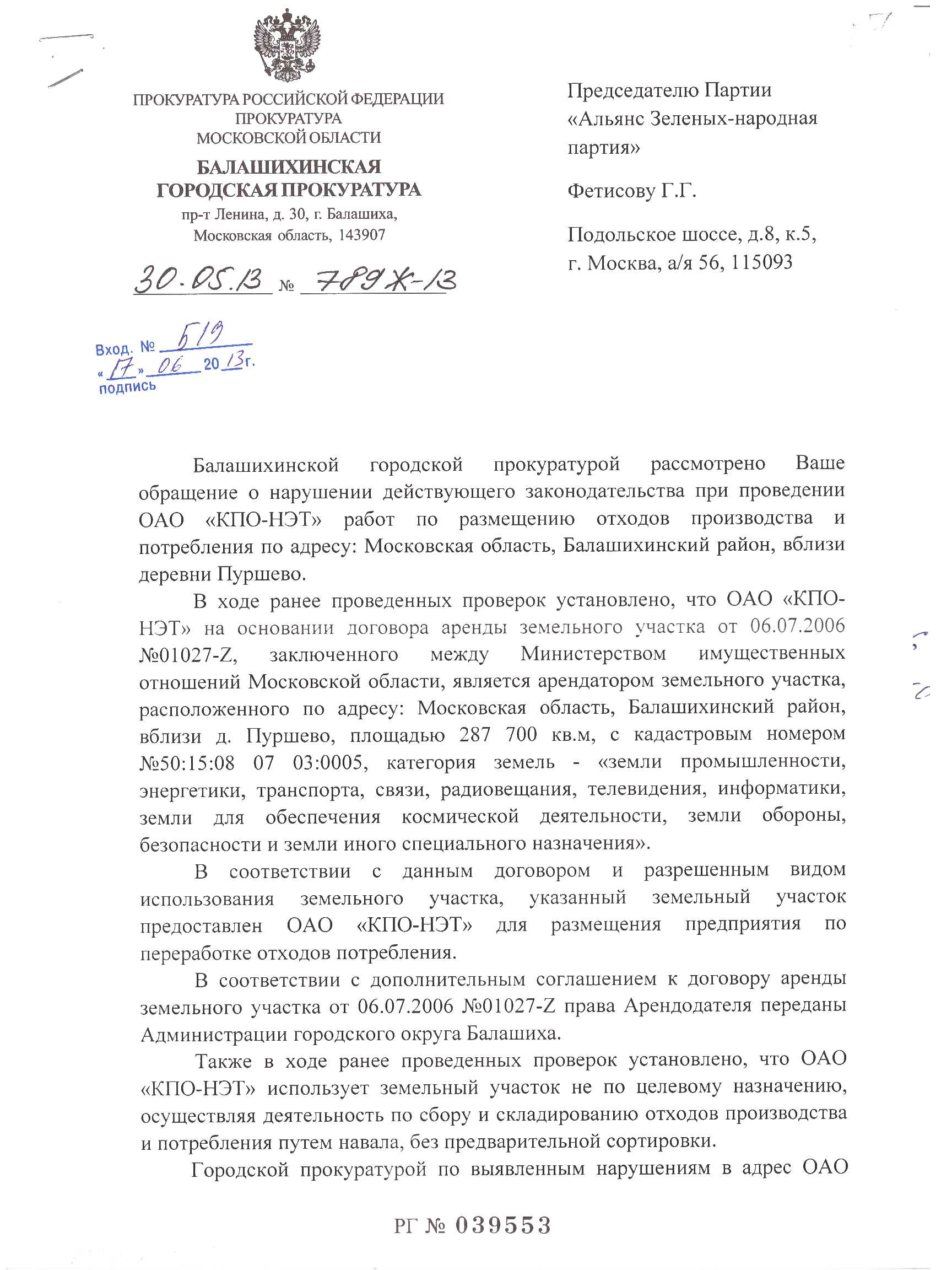 ст 144 ук рф: